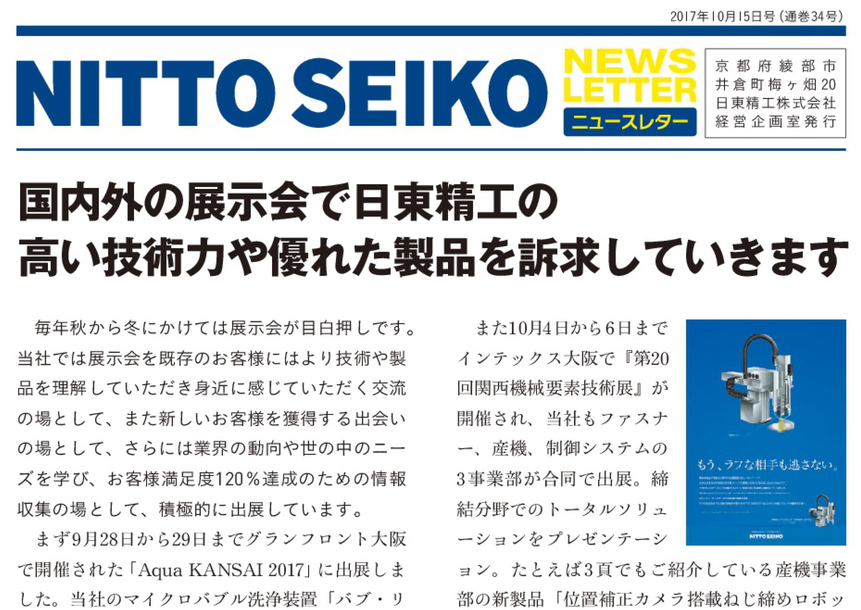 【ニュースレター・2017年10月号(第34号)】 国内外の展示会で日東精工の高い技術力や優れた製品を訴求していきます