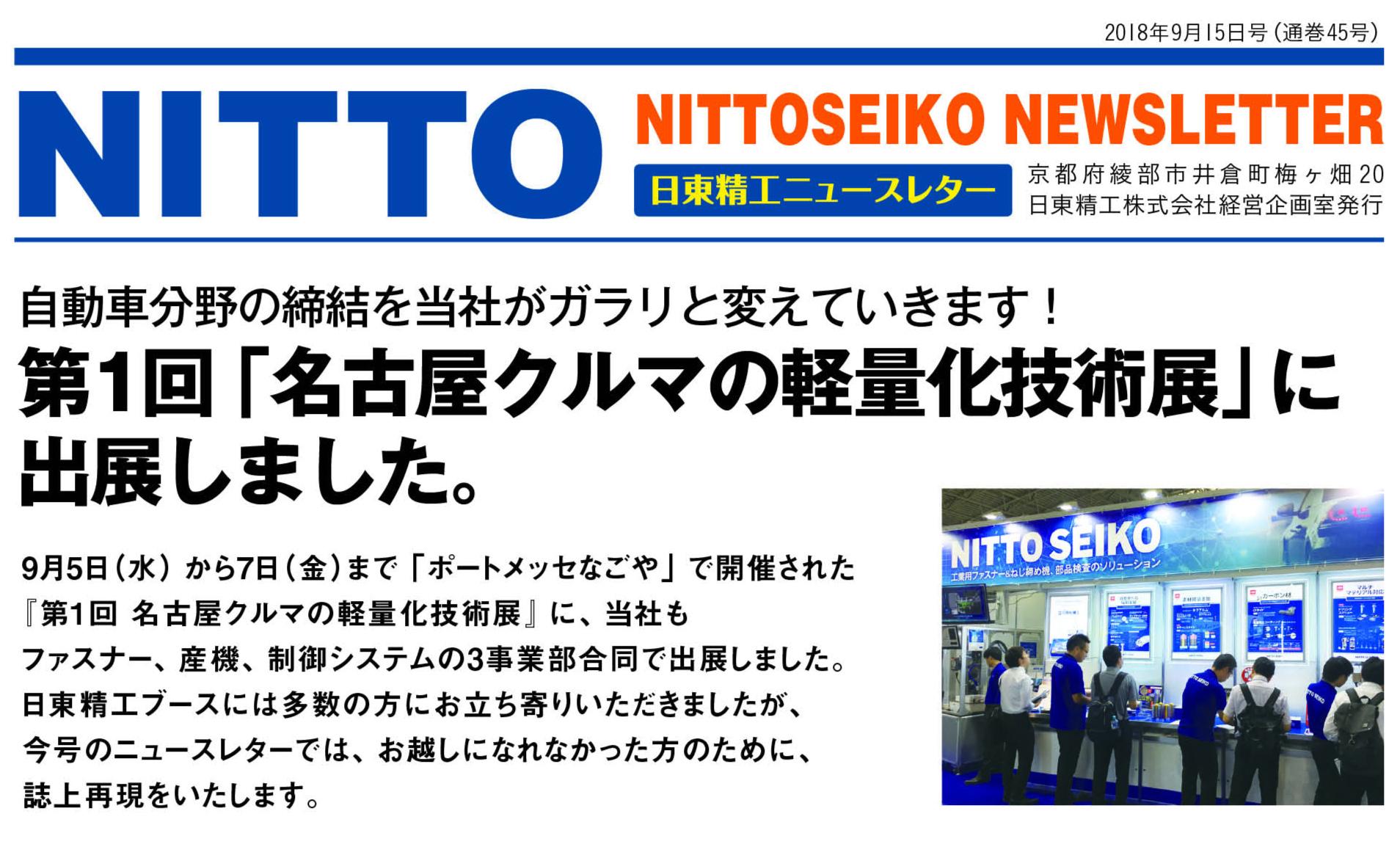 【ニュースレター・2018年9月号(第45号)】第1回「名古屋クルマの軽量化技術展」に出展しました。