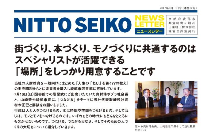 【ニュースレター・2017年8月号(第32号)】特集:綾部市市長、ポプラ社会長をゲストに招いて鼎談(ていだん)が実現