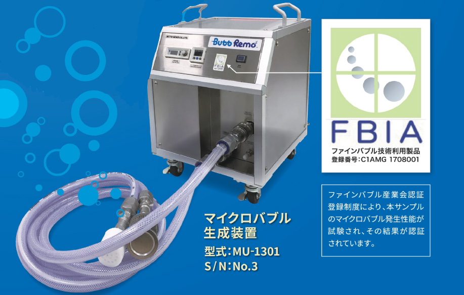 【国内初!】マイクロバブル発生機が認証取得