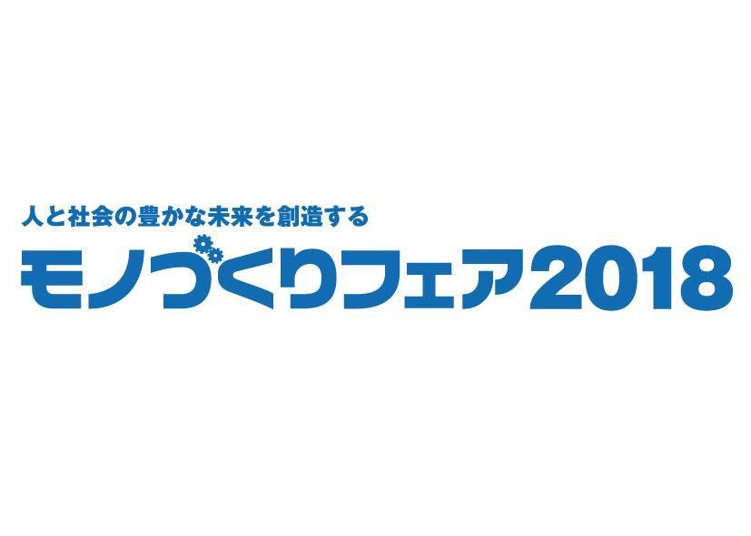 「(九州)モノづくりフェア2018」に出展します