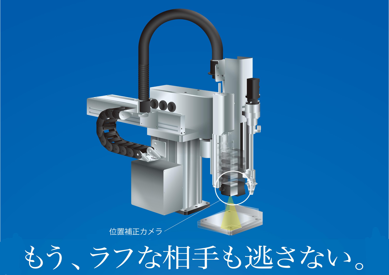 【新製品情報】位置補正カメラ搭載Yθ型ねじ締めロボットを新発売!