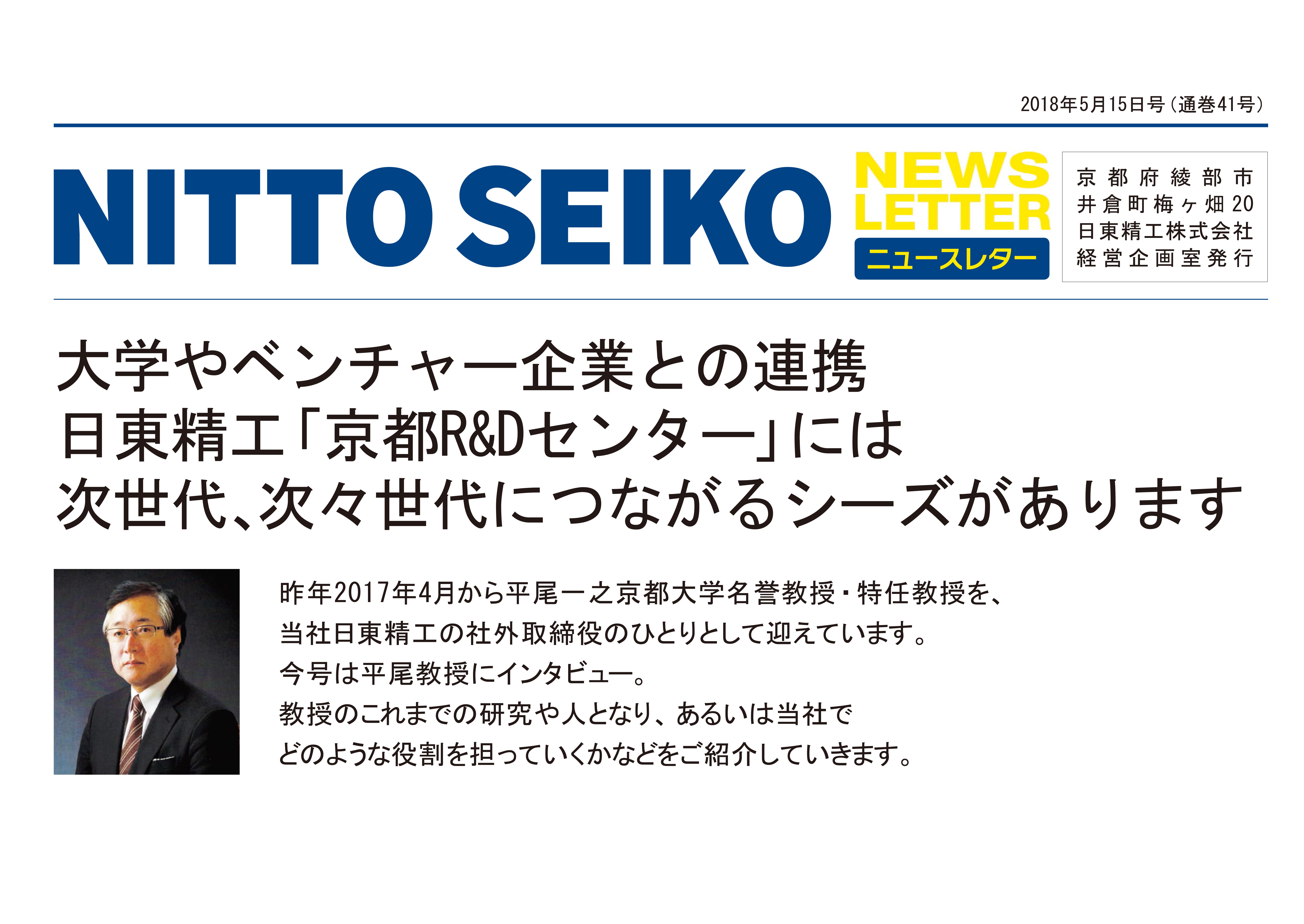 【ニュースレター・2018年5月号(第41号)】日東精工「京都R&Dセンター」には次世代、次々世代につながるシーズがある
