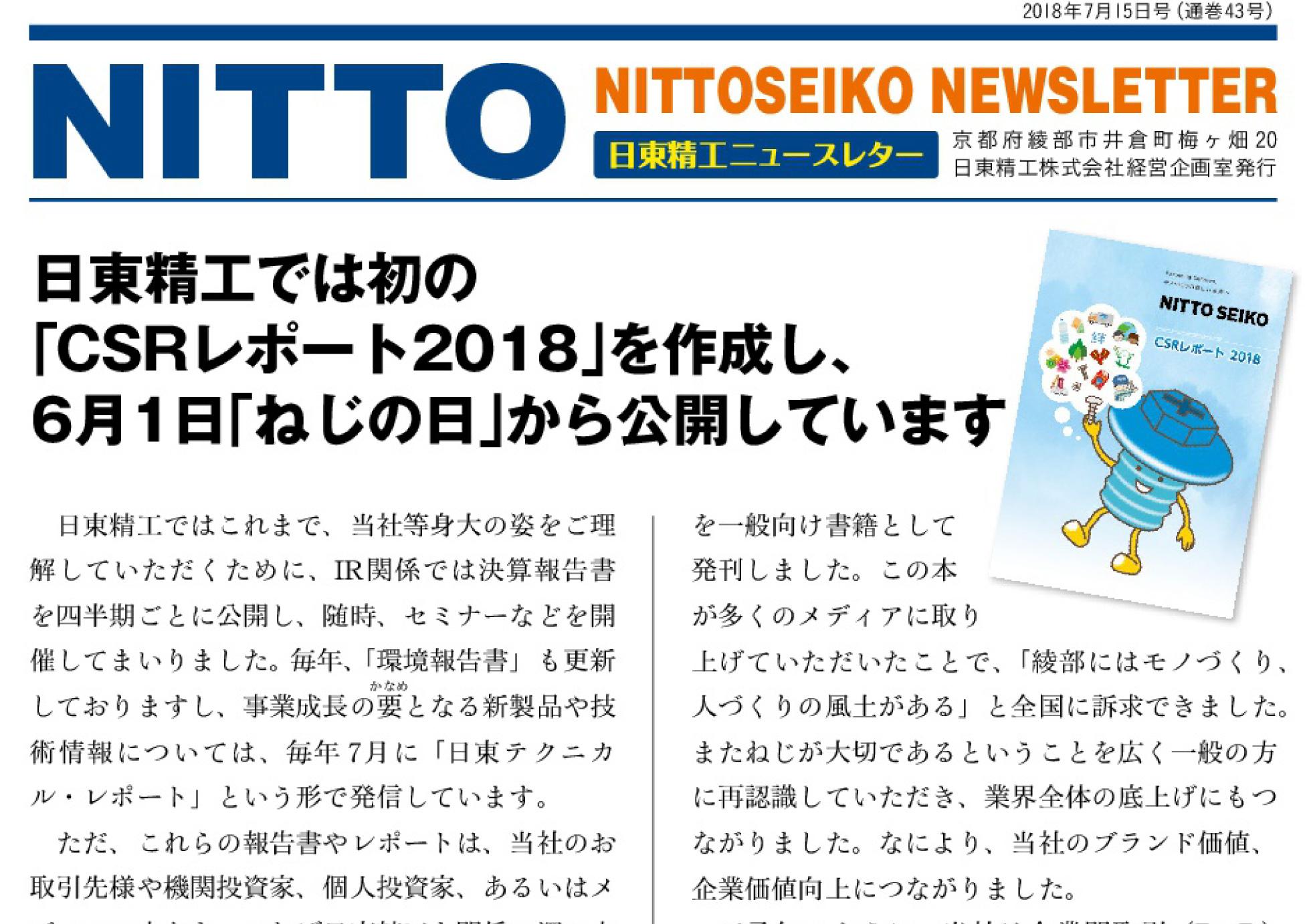 【ニュースレター・2018年7月号(第43号)】日東精工で初の「CSRレポート2018」を作成しました。