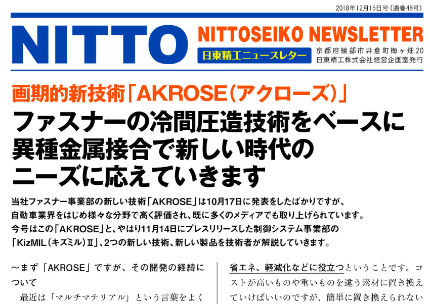 【ニュースレター・2018年12月号(第48号)】画期的新技術「AKROSE(アクローズ)」