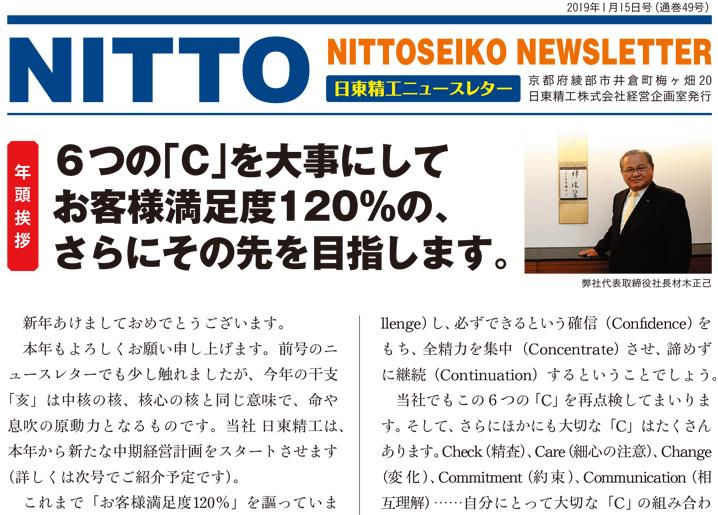 【ニュースレター・2019年1月号(第49号)】代表取締役社長材木正己 年頭挨拶~6つの「C」~
