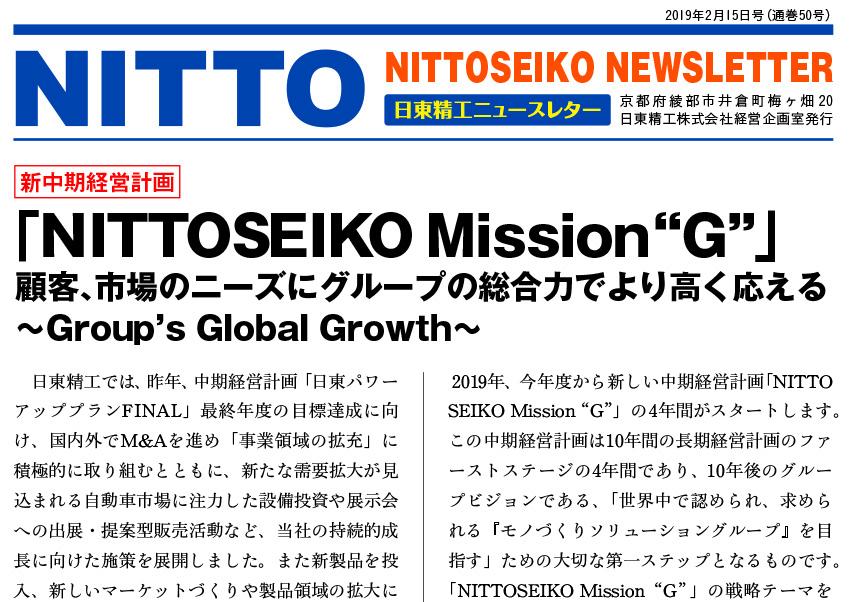 """【ニュースレター・2019年2月号(第50号)】新中期経営計画「NITTOSEIKO Mission """"G""""」"""