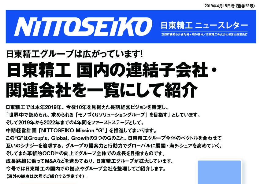 【ニュースレター・2019年4月号(第52号)】日東精工グループは広がっています!