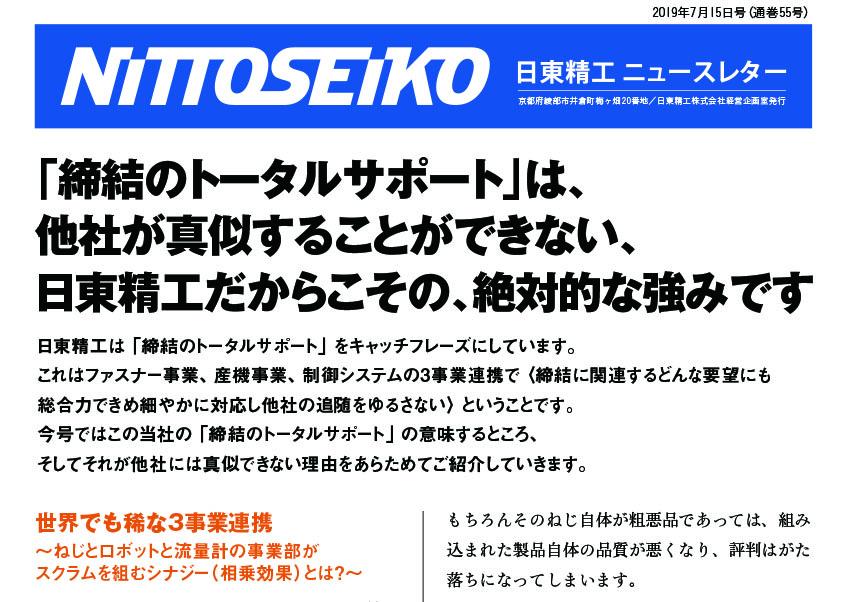 【ニュースレター・2019年7月号(第55号)】日東精工だからこその強み!「締結のトータルサポート」とは?