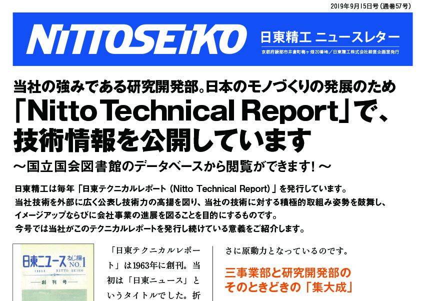 【ニュースレター・2019年9月号(第57号)】技術情報を公開!「Nitto Technical Report」とは?