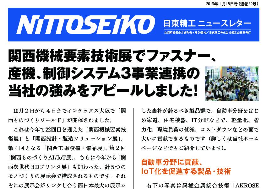 【ニュースレター・2019年11月号(第59号)】3事業連携の当社の強みをアピール!
