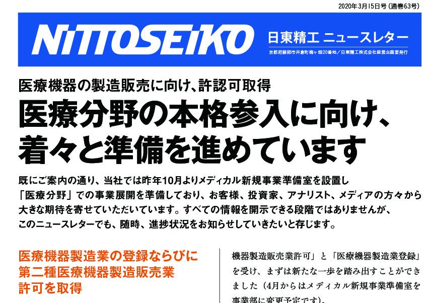 【ニュースレター・2020年3月号(第63号)】医療分野に本格参入!