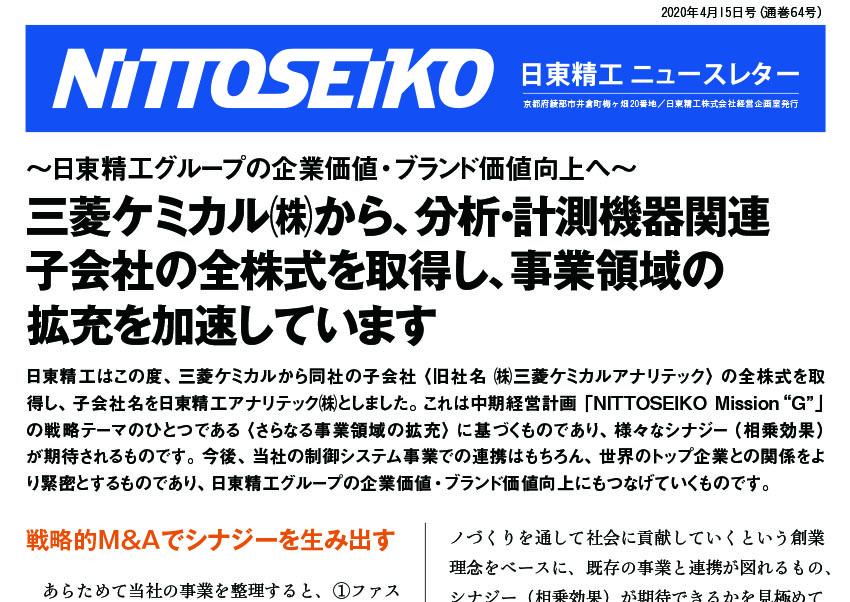 【ニュースレター・2020年4月号(第64号)】日東精工アナリテック 事業開始!