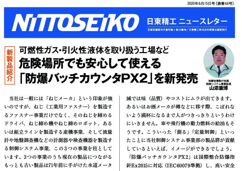 【ニュースレター・2020年6月号(第66号)】危険場所でも安心の「防爆バッチカウンタPX2」を新発売!