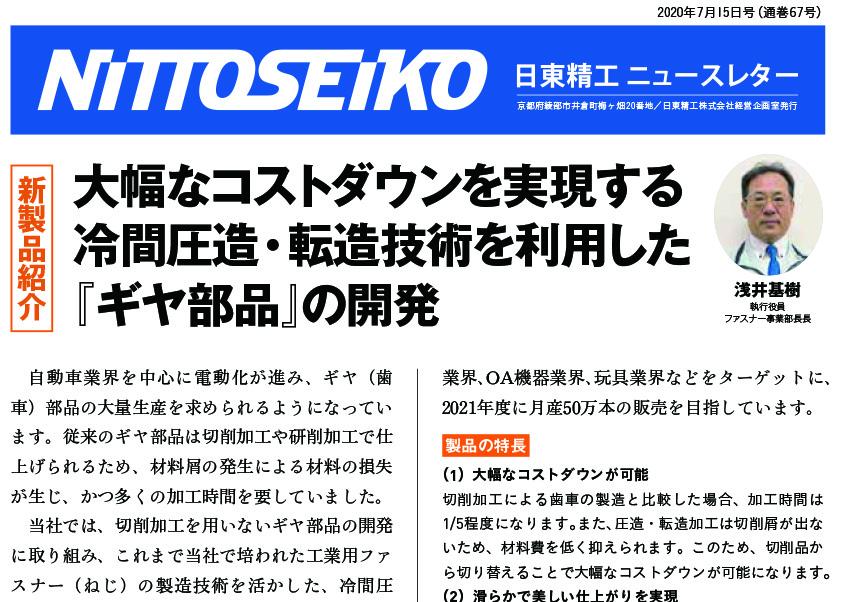【ニュースレター・2020年7月号(第67号)】冷間圧造・転造技術を利用した「ギヤ部品」の開発