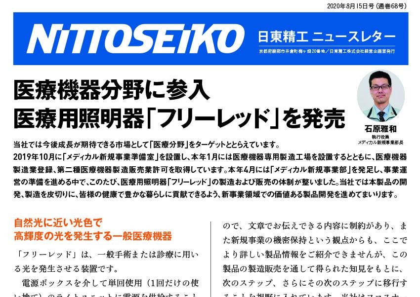 【ニュースレター・2020年8月号(第68号)】医療用照明器「フリーレッド」発売!