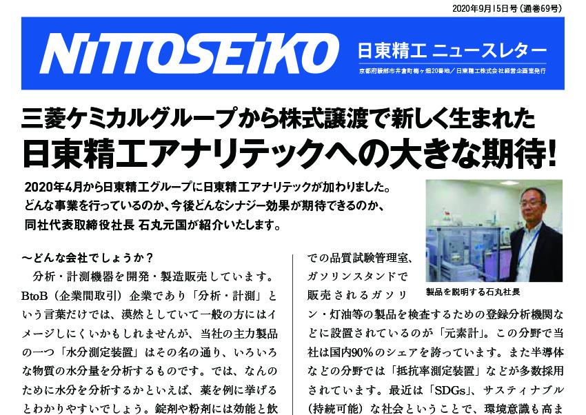 【ニュースレター・2020年9月号(第69号)】日東精工アナリテックへの大きな期待!