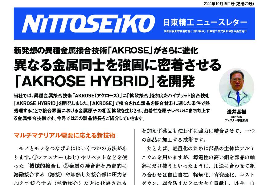 【ニュースレター・2020年10月号(第70号)】新発想の異種金属接合技術「AKROSE」がさらに進化!