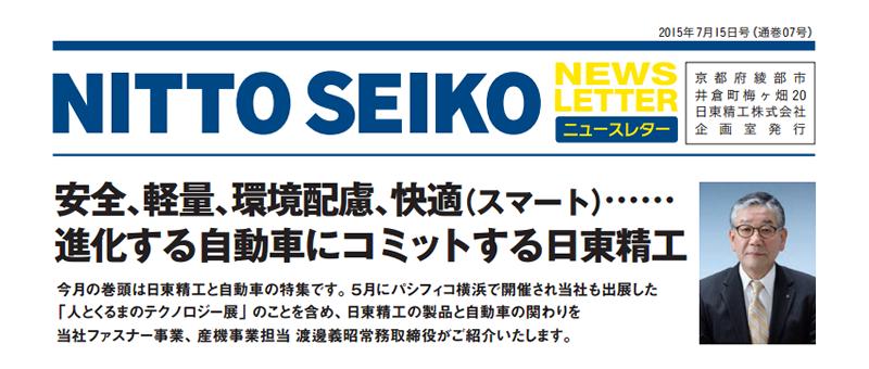 【ニュースレター・2015年7月号(第07号)】特集:進化する自動車にコミットする日東精工
