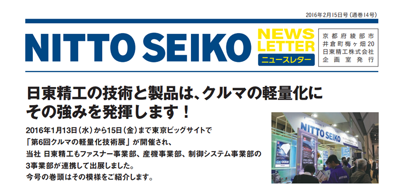 【ニュースレター・2016年2月号(第14号)】特集:日東精工の技術と製品は、クルマの軽量化に その強みを発揮します!