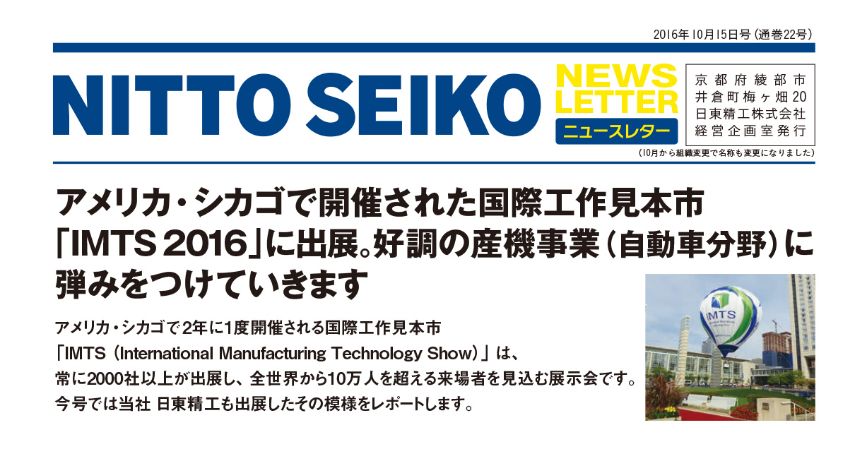 【ニュースレター・2016年10月号(第22号)】特集:好調の産機事業(自動車分野)に 弾みをつけていきます