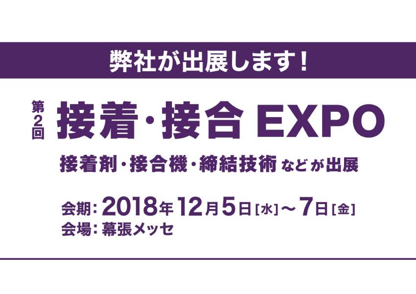 第2回接着・接合EXPOに出展します!