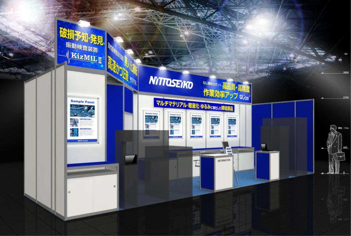 第23回 関西機械要素技術展に出展します!