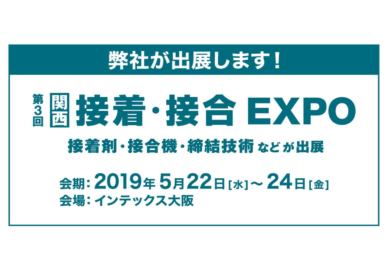 第3回[関西]接着・接合EXPOに出展します!