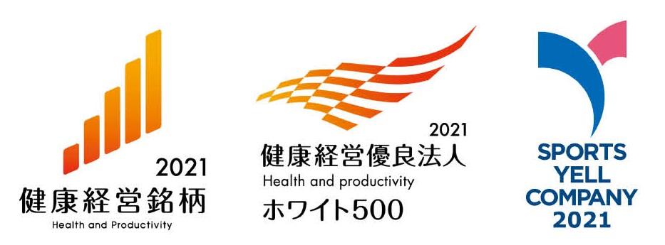 健康経営銘柄・ホワイト500・スポーツエールカンパニー