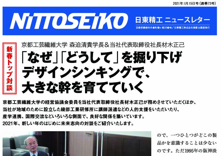 【ニュースレター・2021年1月号(第73号)】新春トップ対談をお届けします!