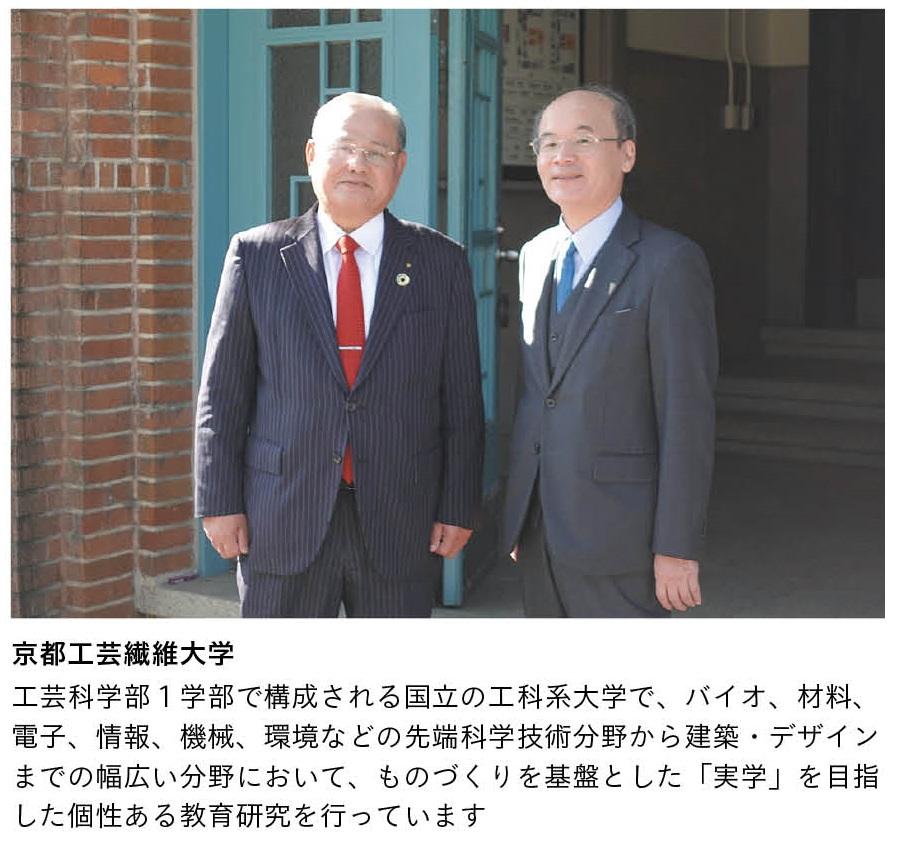 森迫学長と材木社長_京都工芸繊維大学