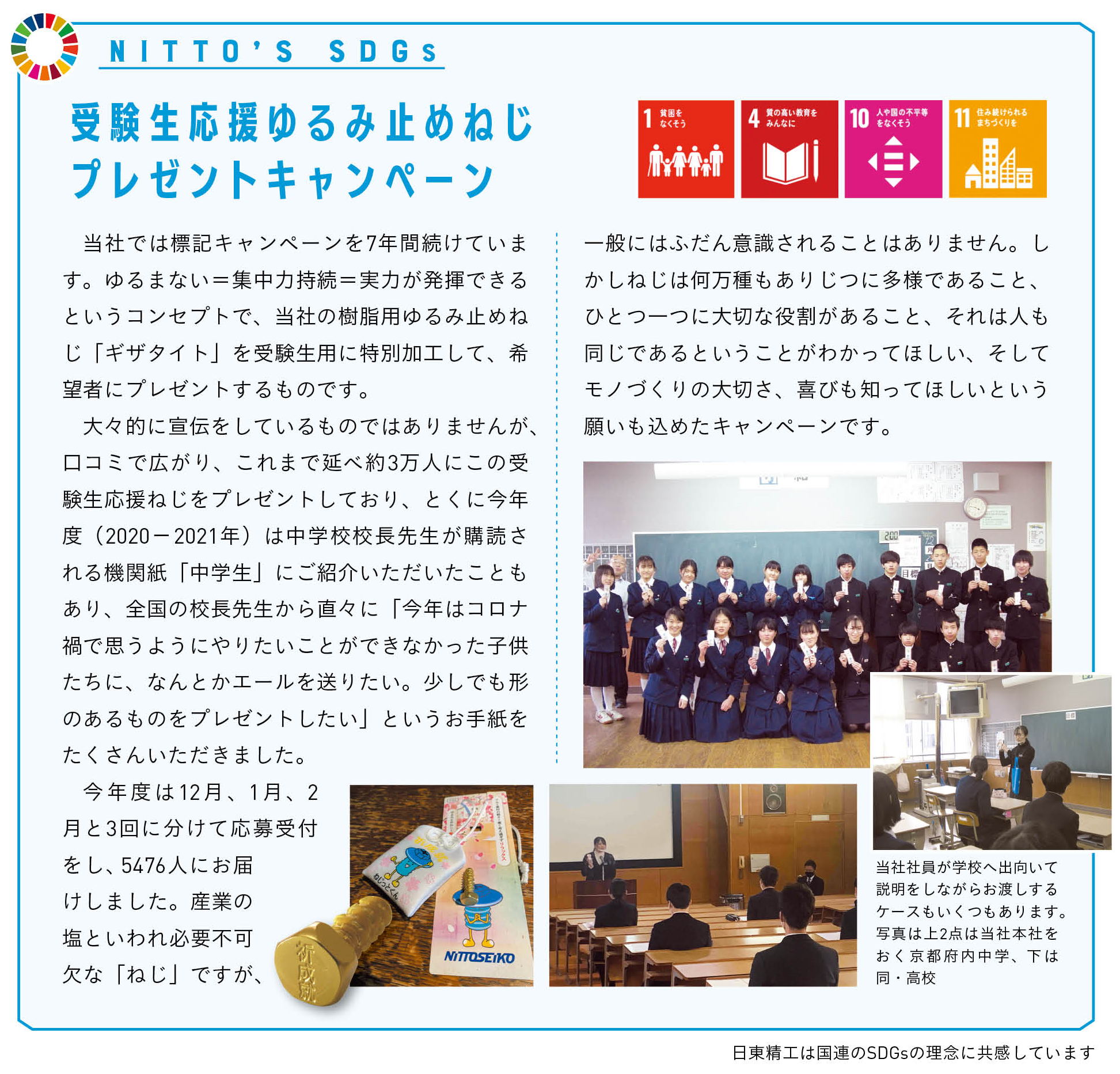 NITTO'S SDGs(受験生応援ゆるみ止めねじ)