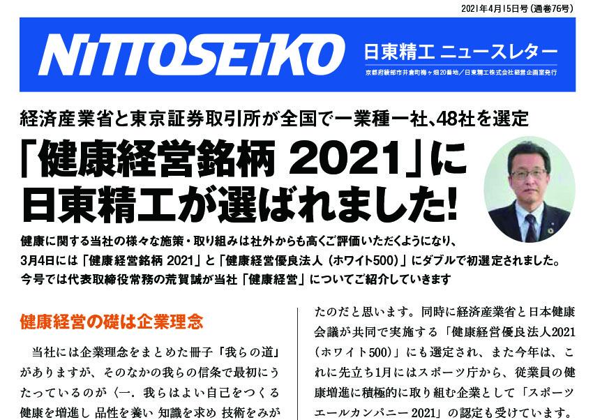 【ニュースレター・2021年4月号(第76号)】「健康経営」の日本代表!
