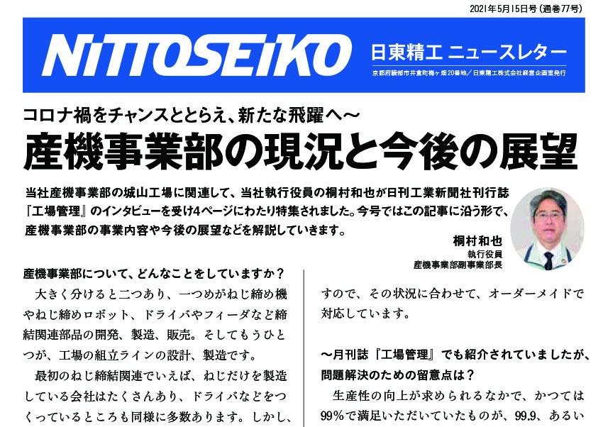 【ニュースレター・2021年5月号(第77号)】