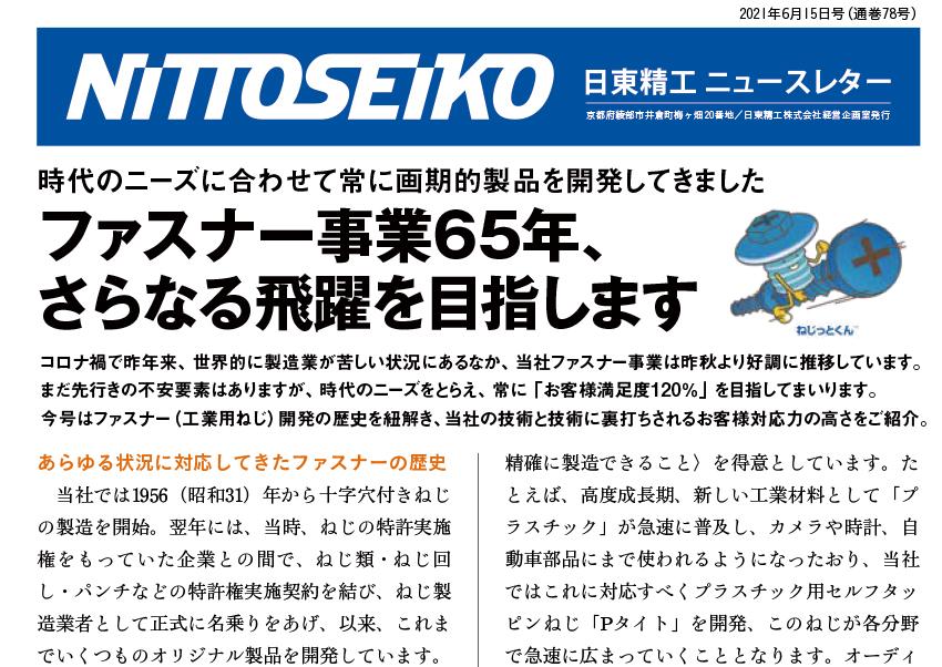 【ニュースレター・2021年6月号(第78号)】ファスナー事業65周年!さらなる飛躍を目指します