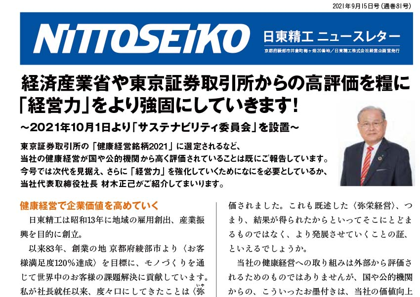 【ニュースレター・2021年9月号(第81号)】「サステナビリティ委員会」を設置!