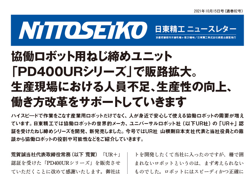 【ニュースレター・2021年10月号(第82号)】<対談企画>