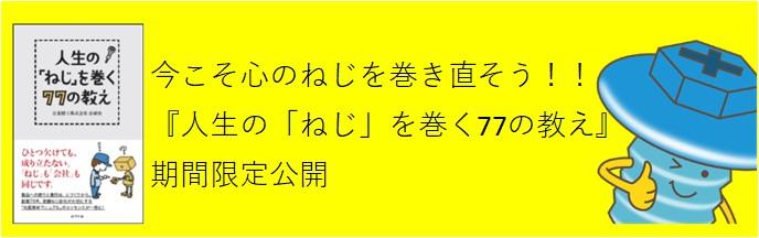 ねじ 漢字