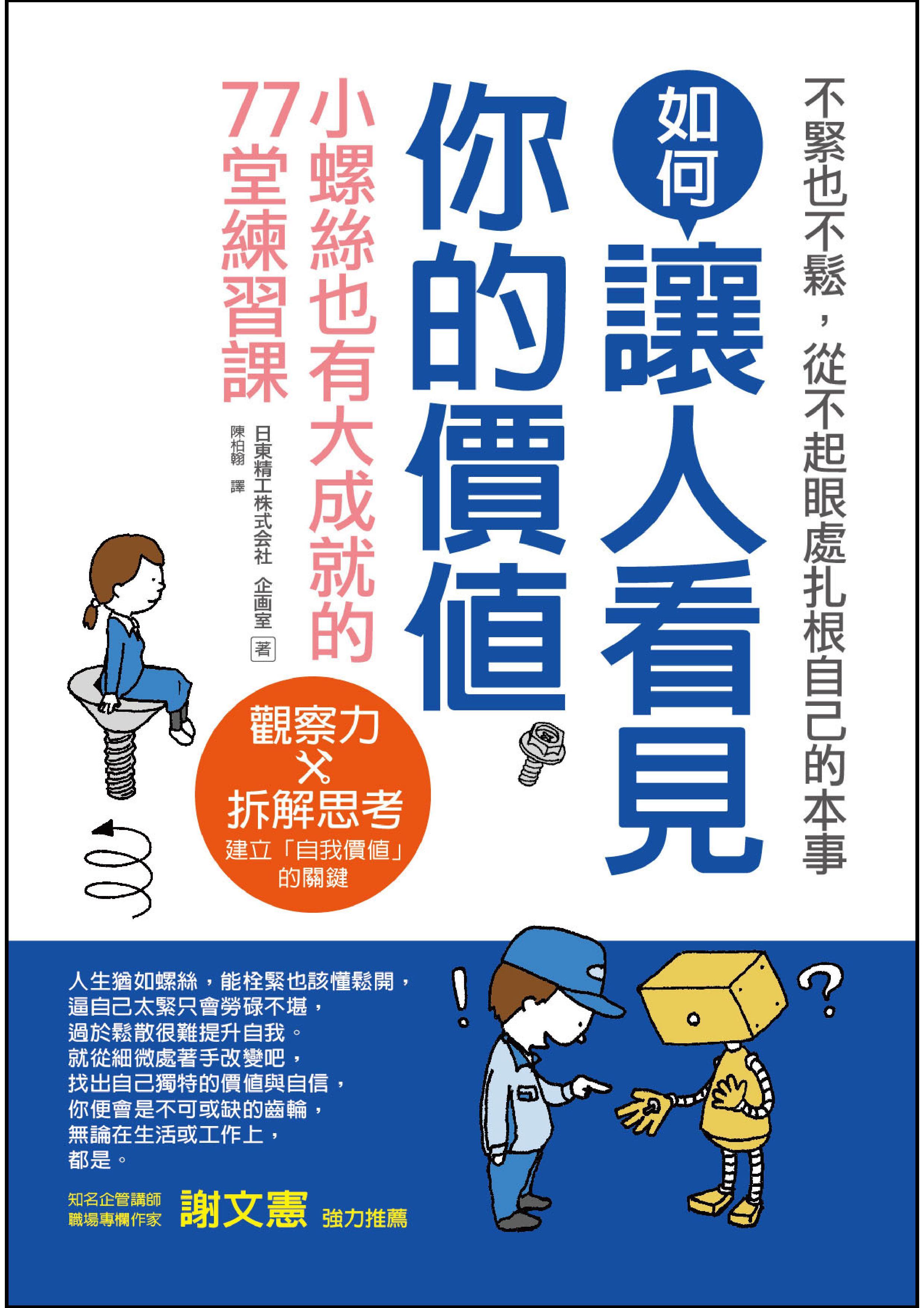 77teaching_taiwan.jpg