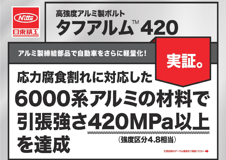 【軽量化支援!】高強度アルミボルト「タフアルム®420」を開発