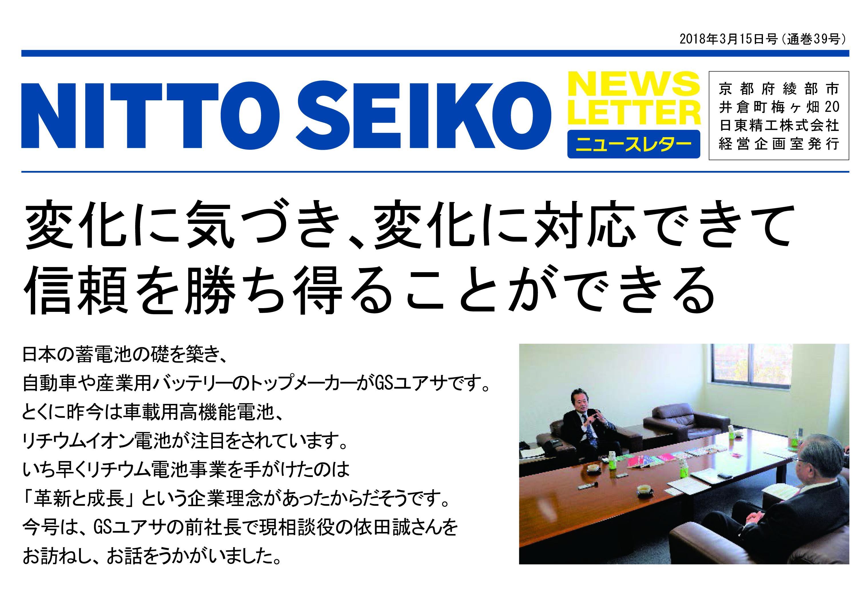 [ニュースレター・2018年3月号(第39号)】 GSユアサ相談役の依田誠さんのお話を伺いました。