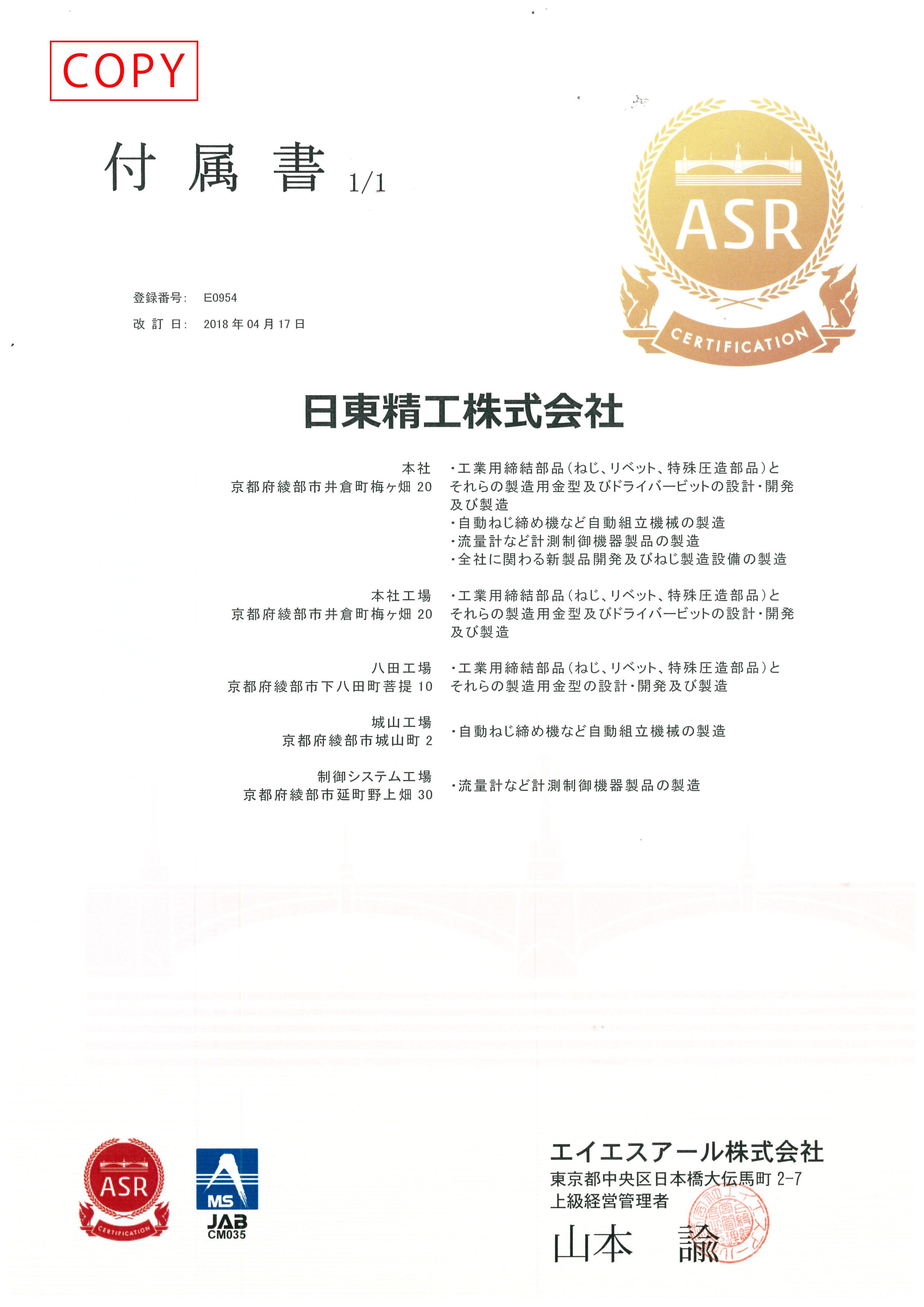 ISO14001annex.jpg