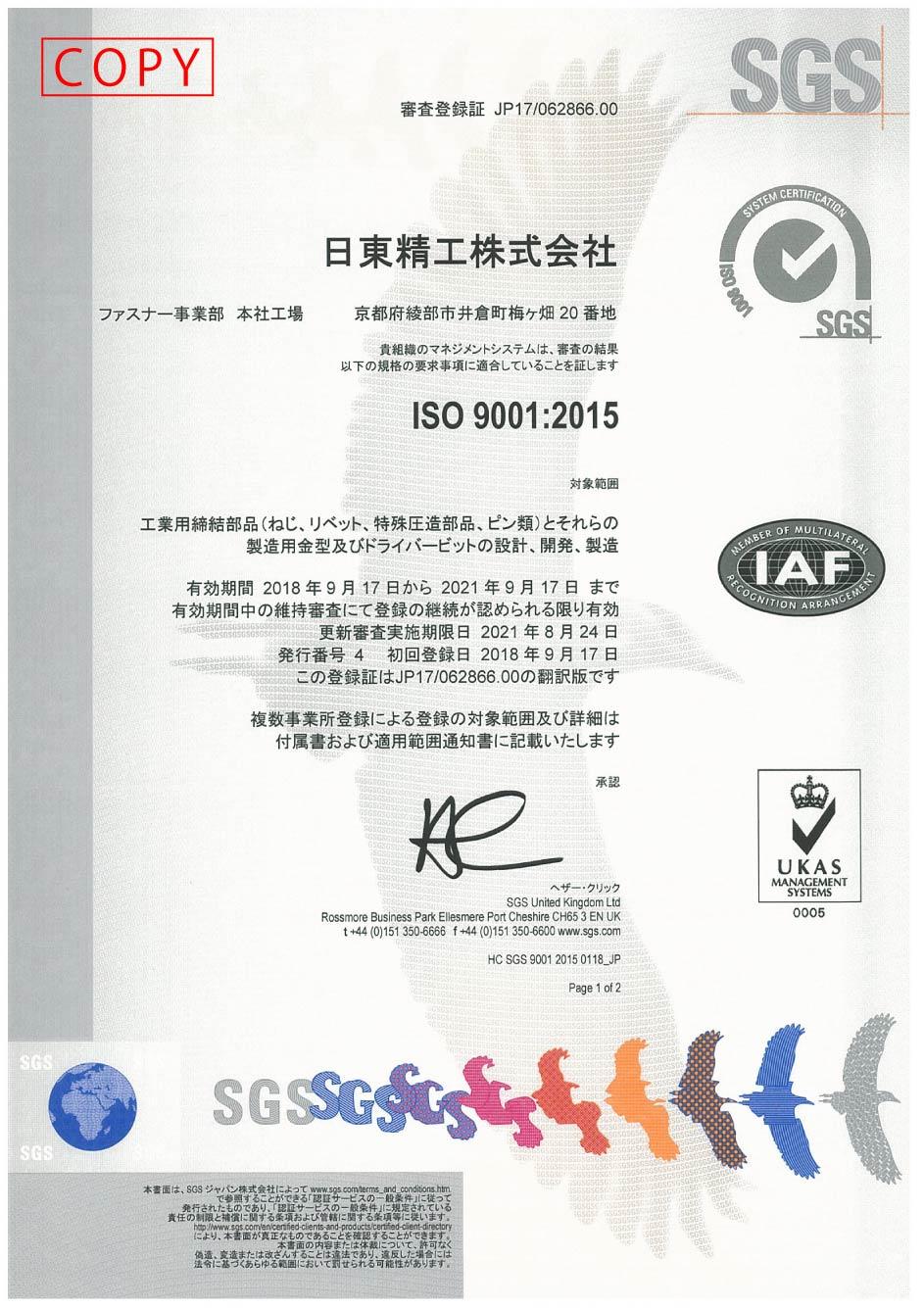ISO9001certificate_jp.jpg
