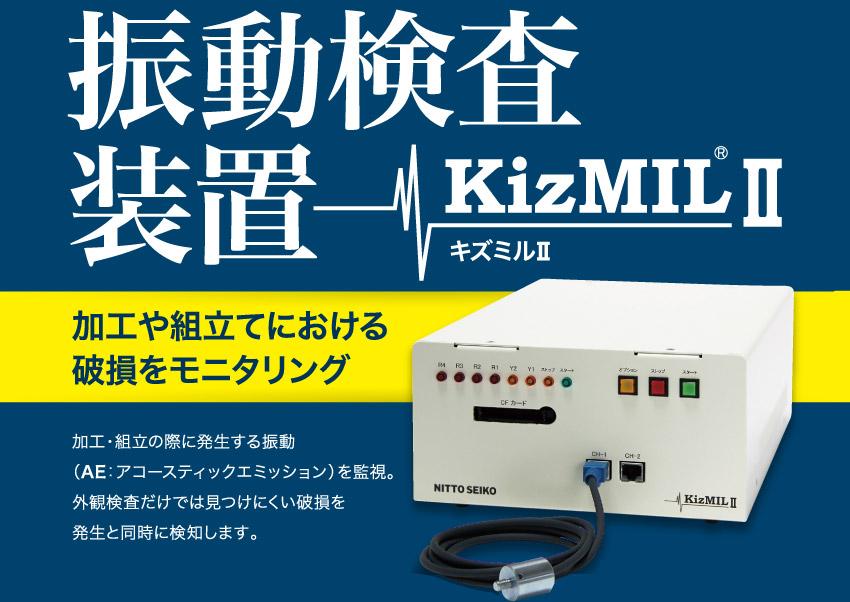 新型振動検査装置「KizMILⅡ」を新発売!