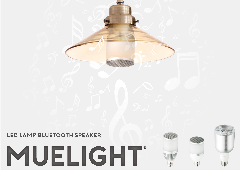 音楽×照明「MUELIGHT」をご紹介します!