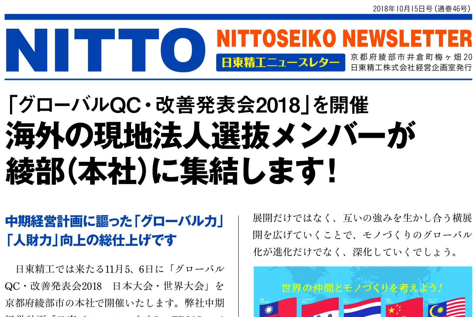 【ニュースレター・2018年10月号(第46号)】「グローバルQC・改善発表会2018」を開催