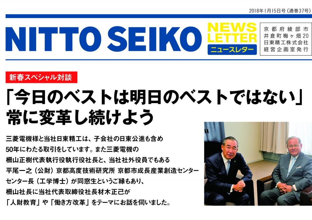 [ニュースレター・2018年1月号(第37号)】 三菱電機社長と対談!「人財教育」「働き方改革」をテーマに