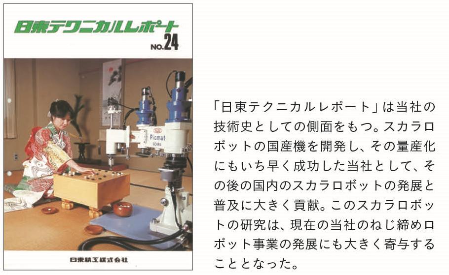 日東テクニカルレポート24号