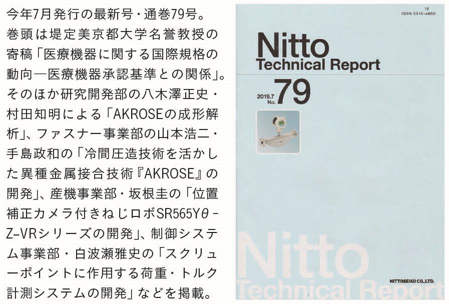 日東テクニカルレポート最新号