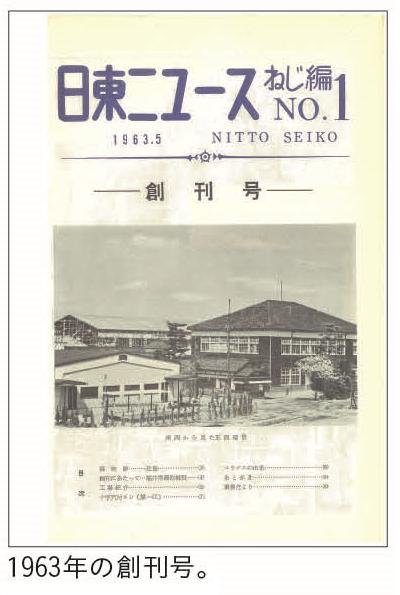 日東テクニカルレポート創刊号